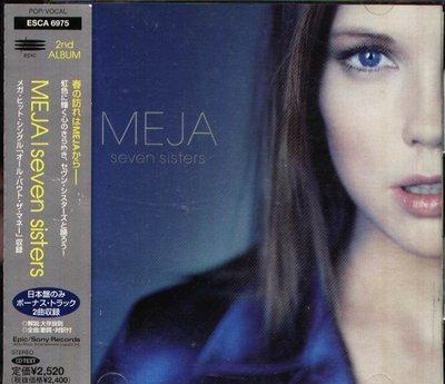 八八 - MEJA - seven sisters - 日版 CD+2BONUS+OBI