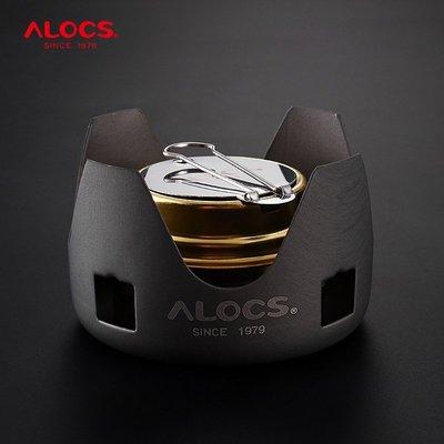 正品愛路客ALOCS 戶外酒精爐套裝燃俱戶外酒精爐 火力大 攻頂爐 攜帶方便