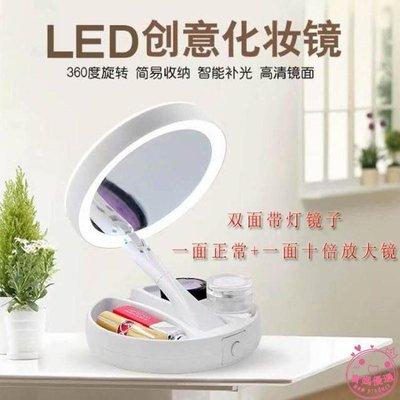 化妝鏡子帶燈LED便攜折疊臺式雙面宿舍學生收納公主補光放大梳妝