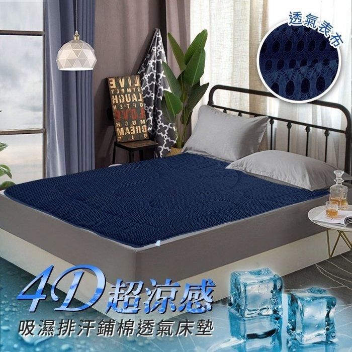 【三浦太郎】4D超涼感吸濕排汗透氣床墊/3色-加大(B0055-)
