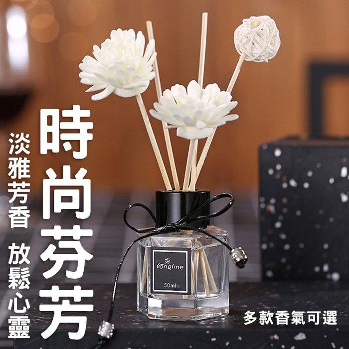 ⭐星星小舖⭐台灣出貨 LONGFINE 擴香 香氛瓶 香氛精油 香氛劑 空氣芳香