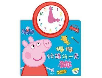 粉紅豬小妹 佩佩忙碌的一天時鐘書 雲林縣