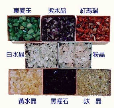 東菱玉.3單位 紫水晶.3單位 黃水晶.3單位 白水晶.3單位=$405元