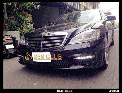 [ 868 汽車百貨 ]BENZ W221 S63 S65 AMG樣式全車大包 ,依原廠1:1比例開發 含LED日行燈