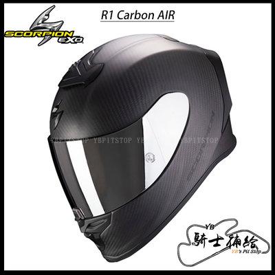 ⚠YB騎士補給⚠ Scorpion EXO R1 Air Carbon 1 Air 消光黑 全罩 安全帽 蠍子 贈墨片