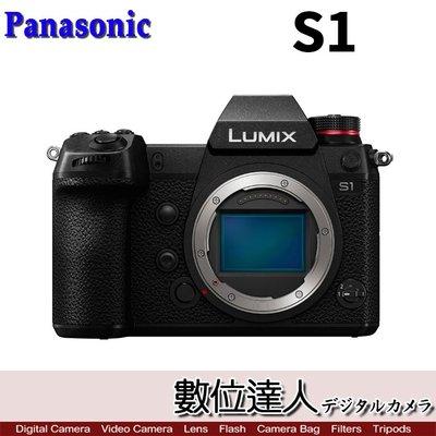 【數位達人】公司貨 Panasonic DC-S1 單機身 / S1 BODY 微單 全片幅 4K 60p