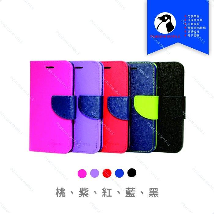 【網路限定】STAR 撞色皮套 ASUS ZenFone Max Plus/Pro ZB570TL/ZB602KL