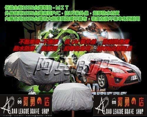 【阿勇的店-台中店】MIT外銷款 高週波超長效抗UV雙層防水汽車罩 FIESTA BMW 3-SERIES SEDAN ALTIS