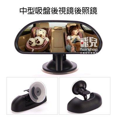 【飛兒】安心行車 360度旋轉 中型吸盤後視鏡後照鏡 寶寶 嬰兒 小孩 觀察鏡 車用 車載 車內後視鏡 通用型 輔助鏡1