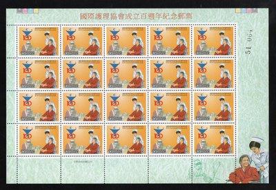 (764S)紀270國際護理協會成立百週年郵票88年20套型版張,全新品相(郵票號碼與圖示不同)