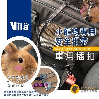 【La Vi Dream】小型寵物安全扣帶 / 小寵物車用安全扣帶(梅紅/黑款)