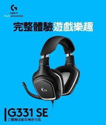 【S03 筑蒂資訊】含稅 羅技 Logitech G331 SE 電競耳機麥克風 立體聲遊戲耳機麥克風