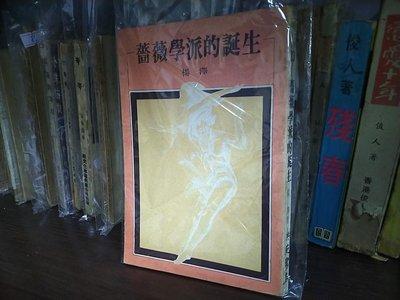 楊澤詩集《薔薇學派的誕生》洪範初版