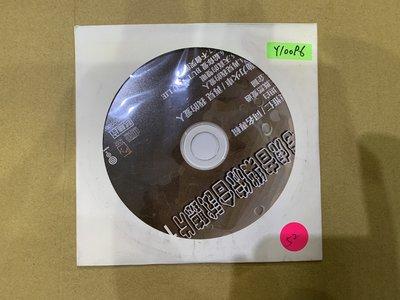 *還有唱片行*袁惟仁.動力火車 二手 Y10096 (宣傳品)