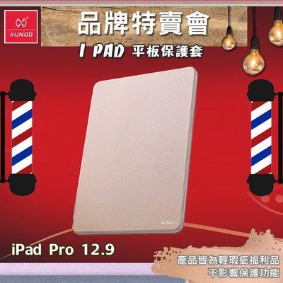 【品牌特賣展示福利品】 輕瑕疵新款iPad Pro (12.9)平板保護皮套 可插卡 可立式 超強保護 訊迪XUNDD