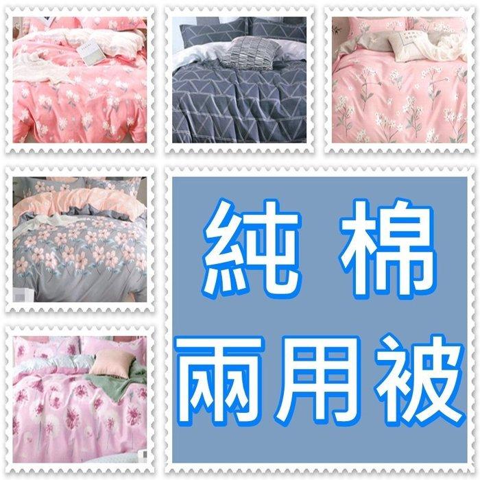 雙人鋪棉兩用被套6*7尺/可當雙人涼被.薄被/鋪棉雙人被套6x7尺/100%純棉 ☆全方位寢具☆