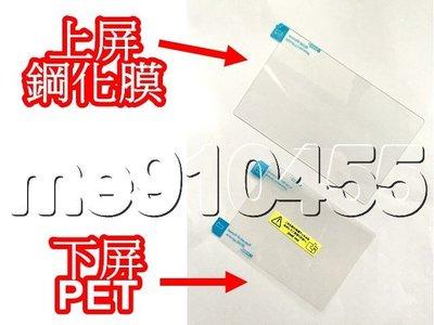 NEW 3DS LL XL 鋼化膜 鋼化玻璃膜 new 3DSLL 專用 保護貼 上屏鋼貼 下屏貼膜 有現貨