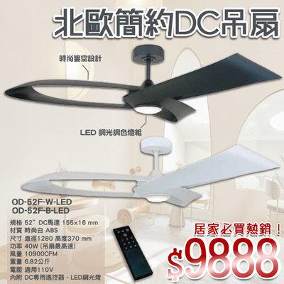 §LED333§(33HOD-52F-LED)LED-18W漸便調光 黃光 飛燕系列北歐DC吊扇 附專用遙控器 CNS認