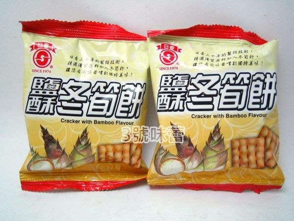 3號味蕾 量販團購網~ 竹山日香1800g【鹽酥冬筍餅、白胡椒餅】