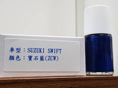 艾仕得(杜邦)Cromax 原廠配方點漆筆.補漆筆SUZUKI  SWIFT 顏色:寶石藍 色號:ZCW