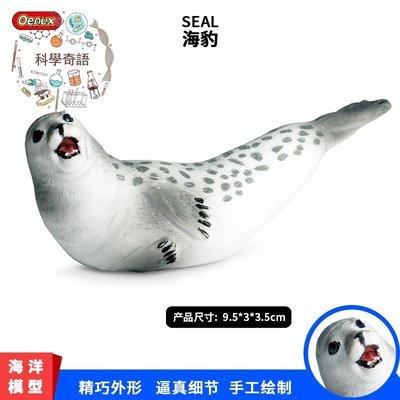 兒童早教認知實心仿真動物海豹海狗海洋動物模型玩具擺件手辦
