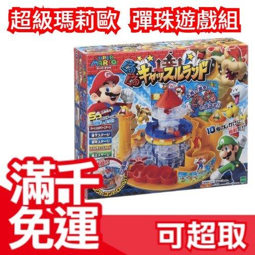 免運【圓形城堡】日本 超級瑪莉歐 冒險遊戲 瑪利歐 彈珠遊戲組 桌遊 玩具大賞益智 聖誕節新年 兒童節❤JP Plus+