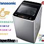 ☎『私訊更優惠』Panasonic【NA-V130GT】國際牌13公斤變頻洗衣機/鑽石極淨鋼槽
