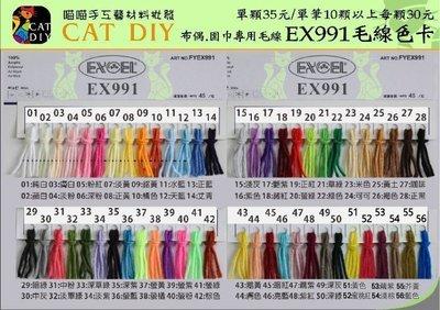 【EX991毛線(素色)】 單顆30元...