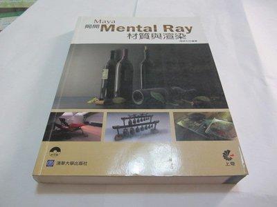 Maya‧揭開Mental Ray材質與渲染的面紗(附光碟) 》ISBN:9862579307│上奇│陳路石(ㄌ58袋)