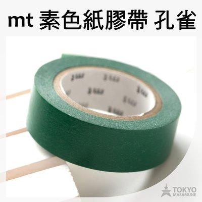 【東京正宗】日本 mt masking tape 紙膠帶 SS 1P 基本款 素色系列 孔雀 95折特價中