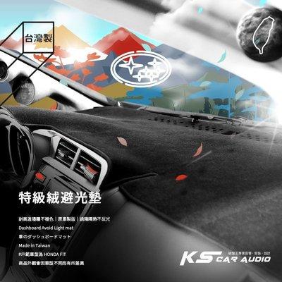 8AK【不褪色 特級絨避光墊】台灣製 速霸路 Subaru impreza forester XV levorg