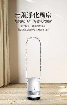 無葉淨化風扇 無葉風扇 電扇 落地式 台式 風扇 空氣清淨 空氣淨化 32吋/48吋 110V電壓台灣專用