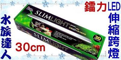 【水族達人】鐳力Leilih《SLIM 系列超薄LED伸縮跨燈30cm/ 1尺》LED燈 台北市