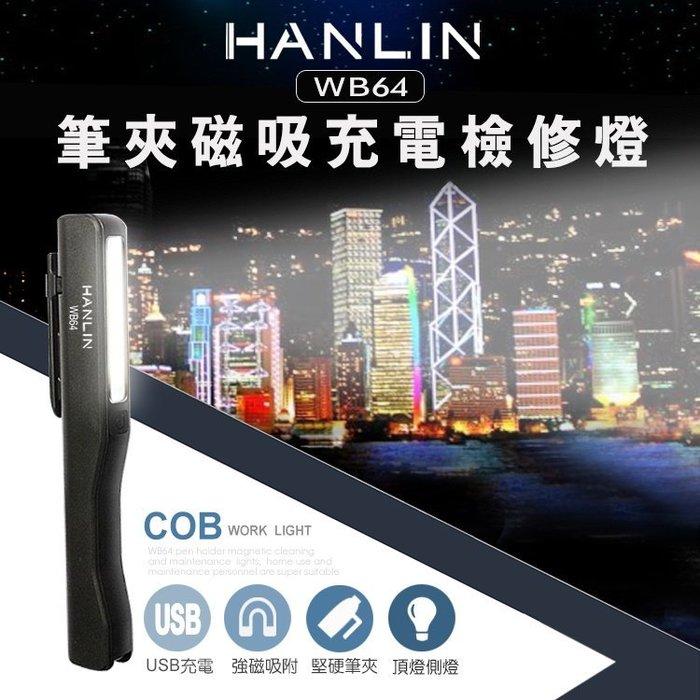 【全館折扣】 HANLIN-WB64 筆夾 磁吸式 充電式 檢修燈 COB 工作燈 LED手電筒 緊急照明 大燈 釣魚燈