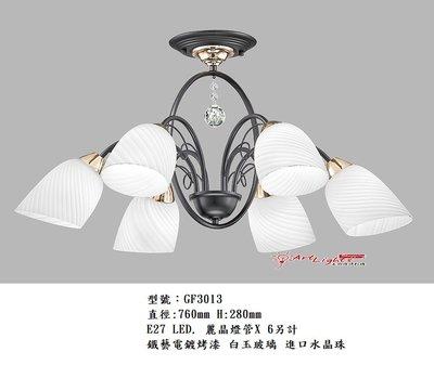 【美術燈便利購】半吸頂燈  經典 大器  使用 E27  LED * 6 燈 ( GF3013 )