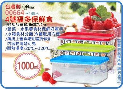 =海神坊=台灣製 MORY 00664...