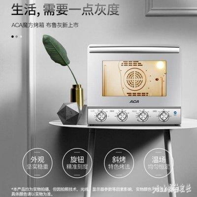新品促銷  ACA北美電器電烤箱家用烘焙立式大容量全自動38升小烤箱30商用40L qf24644 免運