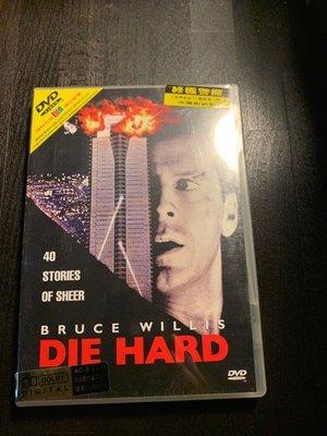 (全新未拆封絕版品)終極警探 Die Hard DVD(得利公司貨)