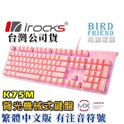 【鳥鵬電腦】irocks 艾芮克 K75M 機械式鍵盤 粉紅特別版 Cherry軸 多媒體快捷鍵 懸浮式鍵帽 K75MS