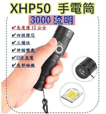 P50手電筒 3000流明 USB充電 1400流明變焦 底部磁鐵 手持小型手電筒 工作燈 汽修
