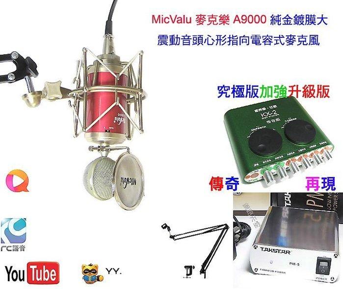 RC第11號套餐之14:客所思KX2+A9000麥克風NB-35支架48v幻象電源防噴網卡農線送166音效