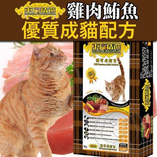 【🐱🐶培菓寵物48H出貨🐰🐹】OFS東方精選》成貓雞肉鮪魚配方貓飼料-1.5kg 特價179元(自取不打折)
