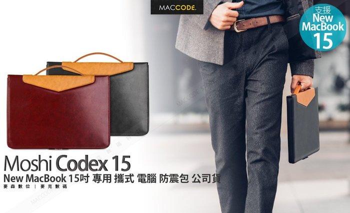 Moshi Codex MacBook Pro 15 Touch Bar 專用 可攜式 電腦 防震包 公司貨 現貨 含稅