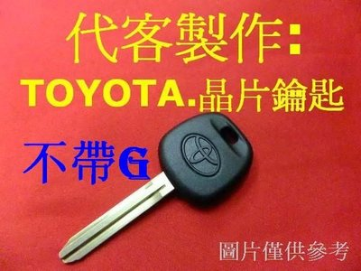 WISH ALTIS VIOS CAMRY RAV4,TOYOTA 汽車 摺疊鑰匙 晶片鑰匙 遺失 代客製作 拷貝鑰匙