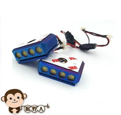 【猴野人】  Yamaha 山葉 機車 BWSR 日行燈 下巴燈 LED 爆閃 CNC 定位燈 小燈