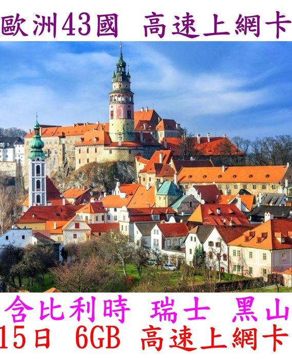 【杰元生活館】歐洲43國 15日 6GB 高速上網卡(含比利時 瑞士 黑山)