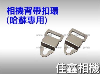 @佳鑫相機@(全新品)背帶扣環 for Hasselblad 哈蘇 Hassel 500 503 SWC相機 適用 現貨