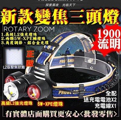 雲蓁小屋【27079-102 新款變焦式頭燈 1900流明】送全配直充+2顆充電鋰電池 手電筒 頭燈 XM-L2強光