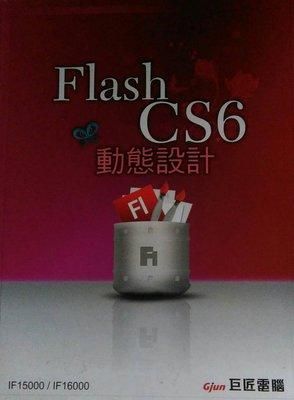 Flash CS6 動態設計 巨匠電腦