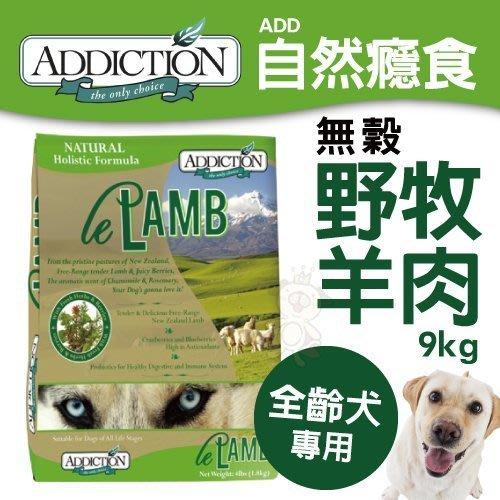 【9kg免運】紐西蘭Addiction自然癮食 野牧羊肉 狗飼料 9kg/包 //下標前請先問與答詢問商品貨況